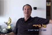 <h5>טל ברודי</h5><p>חתן פרס ישראל לספורט</p>