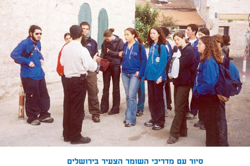 Trip_Shomer_Tzair_Jerusalem_trim