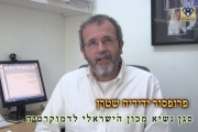 <h5>פרופסור ידידה שטרן</h5><p>סגן נשיא מכון הישראלי לדמוקרטיה</p>