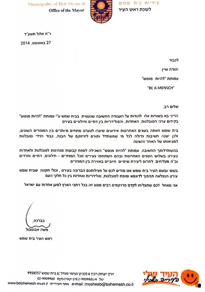 20140831-Letter Bet Shemesh Mayor_1