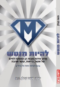 BeAMensch_Heb_Book_Cover