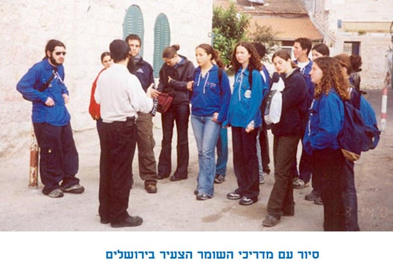 Trip_Shomer_Tzair_Jerusalem_trim
